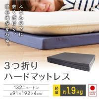 【セール】マットレス 折りたたみマットレス シングルサイズの軽量マットレス、日本製。ハードタイプのマ...