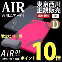 西川エアー マットレス AiR 01 エアー 敷き布団 ダブル ■汗を逃がす70個の通気孔 「AIR...