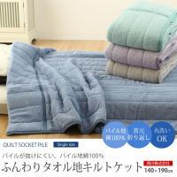 商品詳細 サイズ  140×190cm キルティング製品許容範囲+5%、−3% 組成  パイル部:綿...