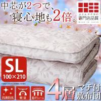 【セール】敷布団 シングルロングサイズ 100×210cm ウレタンフォーム入り 4層構造 体圧分散...