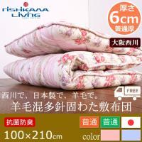 【セール】西川リビング 羊毛混多針敷布団 SL 100×210 シングルロングサイズ レジェンド 要...