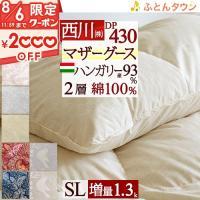 ◆商品名:羽毛布団 シングル ハンガリー産マザーグース93% 掛け布団 西川 シングルサイズ ◆商品...