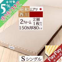 ◆商品名:西川 ムアツ布団 シングル 厚さ80ミリ MU6090 シングル  ◆商品お問合せ番号:0...