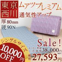 ◆商品名:西川 ムアツ布団/シングル/日本製/厚さ80ミリ/ムアツプレミアム シングル  ◆商品お問...