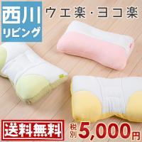 ◆商品名:枕 まくら 西川 人間科学から生まれた寝返り上手枕 高さ調節・洗える枕 ◆商品お問合せ番号...