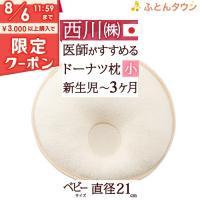 ベビー枕 ベビー用ドーナツまくら[小] 新生児~3ヶ月 東京西川 西川産業 ピロケース付ベビー 直径21cm