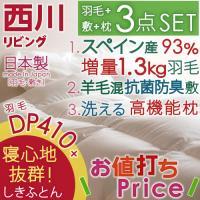 ◆商品名:【西川 羽毛布団セット シングル】日本製の布団セット!西川リビング 羽毛布団2点セット 組...