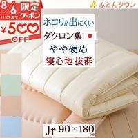 ◆商品名:敷き布団/ジュニア/日本製/カラーホーム/ダクロンタイプ固綿敷き布団/HKS ◆商品お問合...
