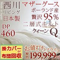 ◆商品名:羽毛布団 クイーン 西川 マザーグース95% 掛け布団 ポーランド産 ◆商品お問合せ番号:...