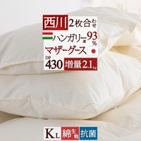 ◆商品名:羽毛布団 キングサイズ 西川 ポーランド産マザーグース 1年中 2枚合わせ 掛け布団 ◆商...