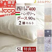 ◆商品名:羽毛布団 シングル 掛け布団 西川 ダウン90% 増量1.3kg ◆商品お問合せ番号:19...