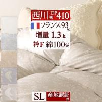 ◆商品名:【増量1.3kg】西川羽毛ふとん 羽毛布団 シングル 西川寝具 日本製 スペイン産ホワイト...