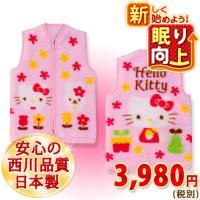 ◆商品名:西川 ジュニア子供用キッズかいまき/ハローキティ/日本製/アクリルスリーパー中 ◆商品お問...