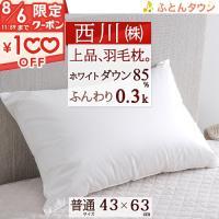 ◆商品名:西川産業 東京西川 羽根まくら フェザーピローカセットCQ2003/43×63cm ◆商品...