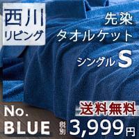 ◆商品名:タオルケット シングル コットン おしゃれ 柄 西川 タオルケット ◆商品お問合せ番号:2...