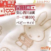 ◆商品名:西川 ベビー用4重ガーゼケット  80×110cm 日本製 miffy・ミッフィー・MFダ...