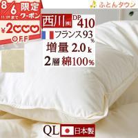 ◆商品名:羽毛布団 クイーン 西川 掛け布団 ホワイトダウン93% 増量2.0kg 日本製 ◆商品お...