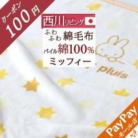 ベビー綿毛布 日本製  綿100% 西川 ベビーマイヤー毛布 85×115cm ベビー 吸湿性