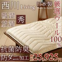 ◆商品名:敷布団 シングル 日本製 西川 敷き布団 ◆商品お問合せ番号:2776 ◆メーカー名:西川...