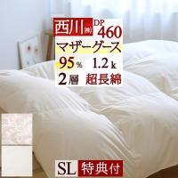 ◆商品名:西川 羽毛布団 シングル マザーグース95% 掛け布団 ポーランド産 日本製 ◆商品お問合...