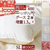 ◆商品名:羽毛布団 シングル 掛け布団 西川 グースダウン90% 増量1.3kg 寝具 ◆商品お問合...