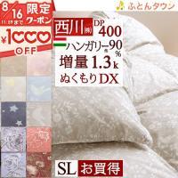 ◆商品名:羽毛布団 シングル 掛け布団 西川 ダウン90% 増量1.3kg ◆商品お問合せ番号:29...
