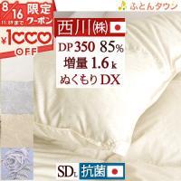 ◆商品名:羽毛布団 セミダブル ホワイトダウン85% 増量1.6kg 掛け布団 西川 日本製 羽毛掛...