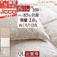 ◆商品名:羽毛布団 クイーン 西川 掛け布団 ダウン85% 増量2.0kg 羽毛掛け布団 ◆商品お問...
