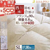 ◆商品名:羽毛布団 シングル 合掛け布団 西川 日本製 洗える 西川リビング ◆商品お問合せ番号:2...