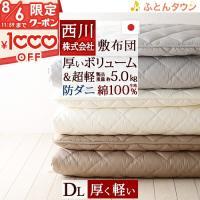 ◆商品名:敷布団 ダブル 西川 敷き布団 防ダニ ダブルサイズ 軽量 日本製 ◆商品お問合せ番号:2...