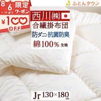 ◆商品名:西川産業 ジュニア掛布団/日本製/ジュニア合繊掛けふとん/抗菌/アルファベット柄 ◆商品お...