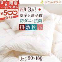 ◆商品名:西川・ジュニア布団セット・日本製東京西川 布団セット 安心清潔・ 綿 100%!合繊組布団...