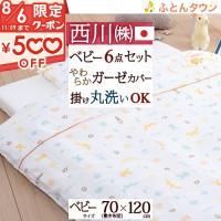 ◆商品名:ベビー布団 西川 ベビー布団セット 日本製 6点 赤ちゃん 綿100% ◆商品お問合せ番号...