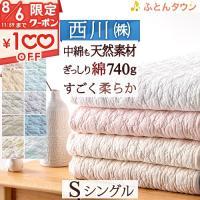 ◆商品名:敷きパッド シングル 西川  ひんやり 綿100% 天然素材 コットンが大人気マット 西川...