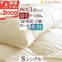 ◆商品名:【西川 羽毛布団セット シングル】 日本製  布団セット!西川リビング 羽毛布団2点セット...