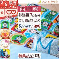 ◆商品名:【西川産業 お昼寝布団セット ハローキティ】2016年新柄!ご家庭で洗える!保育園に♪東京...