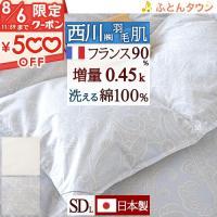 ◆商品名:肌掛け布団 セミダブル 羽毛 掛け布団 夏用 西川 洗える ◆商品お問合せ番号:3838 ...