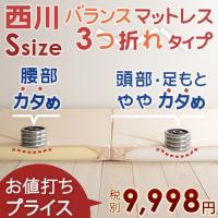 ◆商品名:マットレス シングル 三つ折り 西川 敷布団の下に!しっかり支えてゆったりぴったり使える3...
