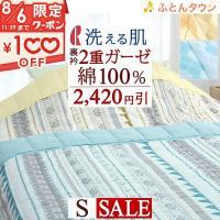 ◆商品名:肌掛け布団 シングル 夏 掛け布団 綿100% 肌布団 ガーゼ ◆商品お問合せ番号:444...