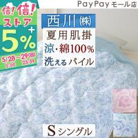 ◆商品名:肌掛け布団 シングル 夏用 西川 キルトケット。やわらか&ガーゼの肌布団!洗える!キルトケ...