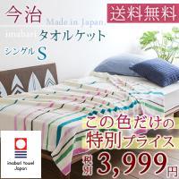 ◆商品名:タオルケット シングル コットン 今治 日本製 夏 タオルケット ◆商品お問合せ番号:45...