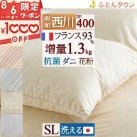 ◆商品名:昭和西川 羽毛布団 ダウンパワー350 ドイツ産ホワイトダウン85% 1.2kg 羽毛掛け...