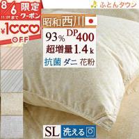 ◆商品名:大増量1.4kg 昭和西川 羽毛布団 ダウンパワー350 ドイツ産ホワイトダウン85% 羽...