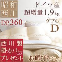 ◆商品名:大増量1.9kg 昭和西川 羽毛布団 ダウンパワー350 ドイツ産ホワイトダウン85% 羽...