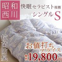 ◆商品名:昭和西川 羽毛布団 ダウンパワー360 ホワイトダックダウン90% 羽毛掛け布団 シングル...