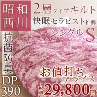 ◆商品名:【増量1.3kg】昭和西川 羽毛布団 ダウンパワー390 ホワイトダウン93% 羽毛掛け布...
