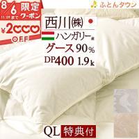 ◆商品名:羽毛布団クィーン 掛け布団 西川 グースダウン90% 増量2.0kg 寝具クィーン  ◆商...
