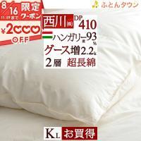◆商品名:羽毛布団キング 掛け布団 西川 グースダウン90% 増量2.2kg 寝具キング  ◆商品お...