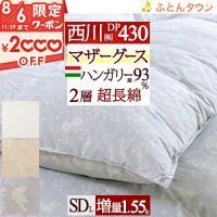 ◆商品名:羽毛布団 セミダブル マザーグース93% 掛け布団 西川 ハンガリー産 ◆商品お問合せ番号...