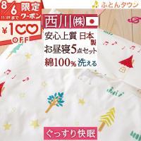 ◆商品名:西川 お昼寝布団セット くまのがっこう くまの学校 保育園に!手提げバッグ付 お昼寝ふとん...